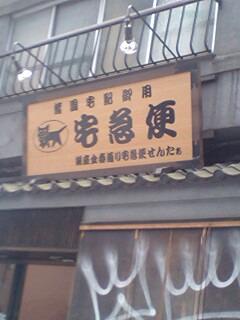 痔主のトメちゃんのブログ-和風ヤマト